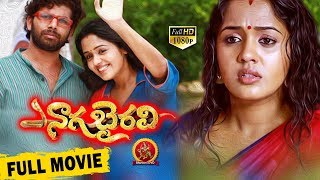 getlinkyoutube.com-Naga Bhairavi Telugu Horror Movie || Telugu Movies 2015 Full Length Movies || Ananya, Sunny Wayne