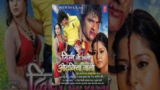 getlinkyoutube.com-Dil Le Gayi Odhaniya Wali [ Bhojpuri Full Movie ] Feat.Khesari Lal Yadav & Anjana Singh