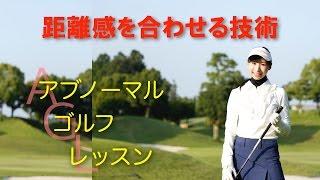 ゴルフレッスン アブノーマル(距離感を合わせる技術)