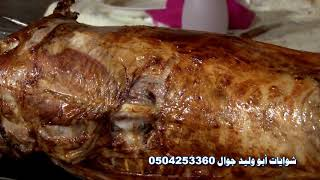 تجربة الشواية Lamb Auto Grill In Saudi - With English Translation