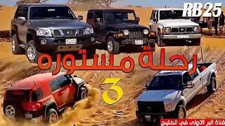 رواد بحره 25 رحلة مستوره ج 3 الصبح