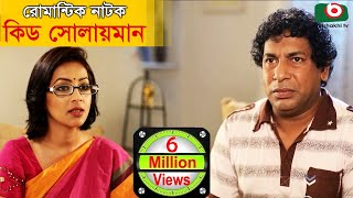 getlinkyoutube.com-Kid Solaiman Full - Eid Special Drama 2016 Ft. Mosharraf Karim, Monalisa Best Bangla Natok 2016