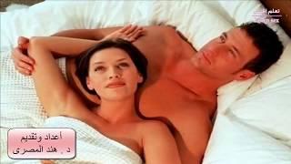 getlinkyoutube.com-كيف يستمتع الزوجان بالجنس بدون إيلاج - الجماع اثناء الحيض