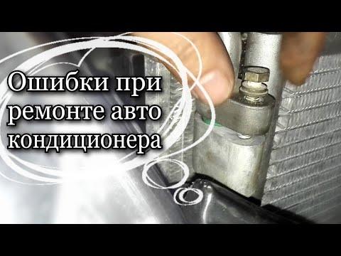 Ошибки при установке и ремонте авто кондиционера, при замене трубки или радиатора кондиционера.