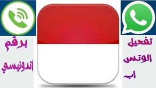 getlinkyoutube.com-جديدتفعيل الواتس اب برقم اندونيسي