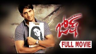getlinkyoutube.com-Josh Telugu Full Movie || Naga Chaitanya, Karthika, J.D Chakravarthy