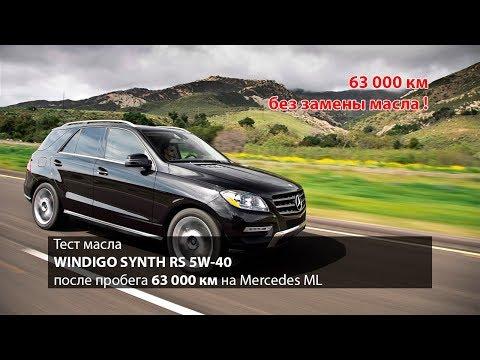 63 000 км без замены масла! Тест отработки масла WINDIGO SYNTH RS 5W-40 Mercedes ML