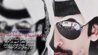getlinkyoutube.com-شيلة انت وانا حمد البريدي 2014
