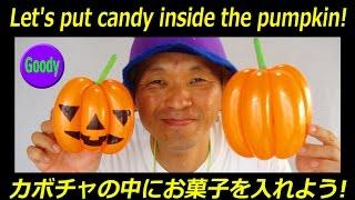 getlinkyoutube.com-The candy in the pumpkin   風船かぼちゃの中にお菓子を入れよう!【かねさんのバルーンアート】