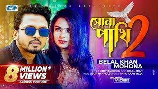 getlinkyoutube.com-Sona Pakhi 2 | Belal Khan |  Mohona | New Songs 2016 | Full HD