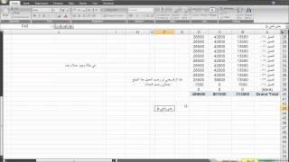 getlinkyoutube.com-معرفة حسابات العملاء بسرعة - تقرير محوري - إيكسل