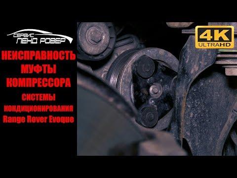 Неисправность муфты компрессора  системы кондиционирования Range Rover Evoque