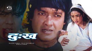getlinkyoutube.com-Dukha (Nepali Movie)
