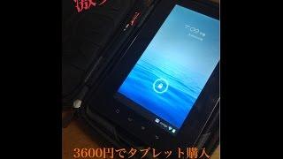 getlinkyoutube.com-激安!!3600円のタブレットを購入したので開封~