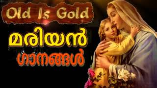 മാതാവിന്റെ പാട്ടുകള്   Mother mary songs   christian devotional songs malayalam
