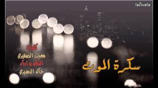 getlinkyoutube.com-شيلة سكرة الموت كلمات معجب الصقيري الحآن و ادآء خآلد الدهـيري 🎧 Mp3