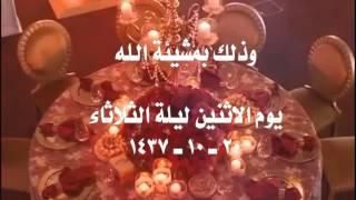 دعوة زفاف  اسامه  و نسرين