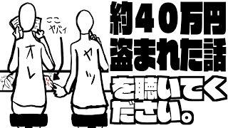 getlinkyoutube.com-約40万円盗まれた話を聴いてください。