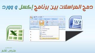 getlinkyoutube.com-تصميم شهادات مدرسية للطلاب باستخدام دمج المراسلات