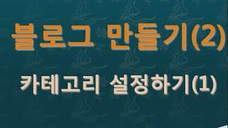 getlinkyoutube.com-블로그만들기(2) - 카테고리 설정하기(1)