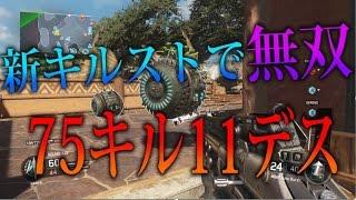 getlinkyoutube.com-【BO3 実況】 奈々様ファンが行く新キルストで無双!! part 5  ドミネーション【ななか】