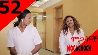 mogachoch Drama part 52