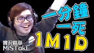 【MiSTakE】實況精華 - 一分鐘一死1M1D