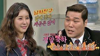 [선공개] 애인 없는(!) 한은정에 불안한 형님들! (한채아 씨, 행복하세요♥) 아는 형님 67회