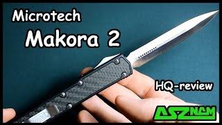 Обзор ножа Microtech Makora 2