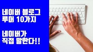getlinkyoutube.com-블로그 마케팅 강좌 - 블로그 운영할 때 종종 듣는 루머 10가지! 진실인가?