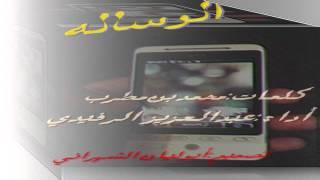 getlinkyoutube.com-شيلة الرساله للشاعر:محمد بن مطرب أداء:عبدالعزيزالرفيدي