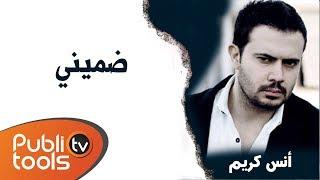 getlinkyoutube.com-أنس كريم - ضميني Anas Kareem - Dommini 2016