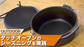getlinkyoutube.com-ダッチオーブンのシーズニング方法