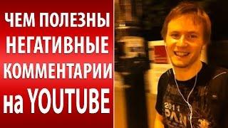 Негативные комментарии на Youtube