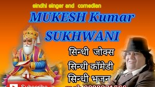 getlinkyoutube.com-sindhi jokes mukesh sukhwani cont mob 9822371566