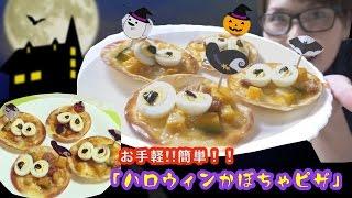 getlinkyoutube.com-【リクエスト】簡単!「ハロウィンかぼちゃピザ」作ってみた!