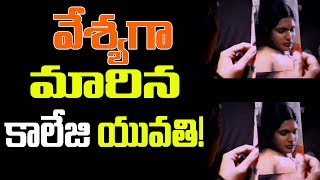 College Girl Turns Prostitute | Telugu Bold Short Film | Telugu Boxoffice