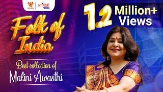 Malini Awasthi | Best Collection Of Malini Awasthi Folk Songs