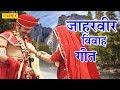 Jaharveer Vivah Geet | जाहरवीर विवाह गीत | Yashpreet Kaur | Goga JI Letest Song | Sursatyam Music