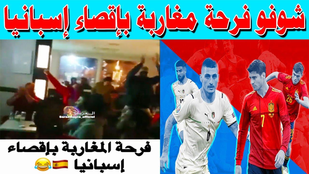 شوفو فرحة مغاربة بإقصاء إسبانيا