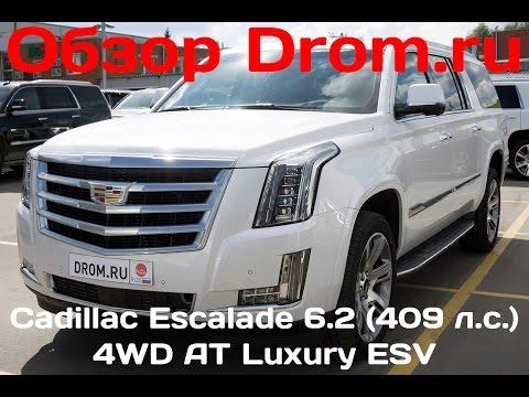 Cadillac Escalade 2016 6.2 (409 л.с.) 4WD AT Luxury ESV - видеообзор