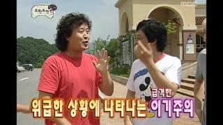 getlinkyoutube.com-Infinite Challenge, Summer Vacation(2) #01, 여름방학(2) 20060708