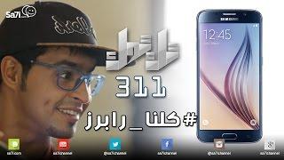 """#صاحي: """"تِك توك"""" 311- #كلنا_رابرز !"""