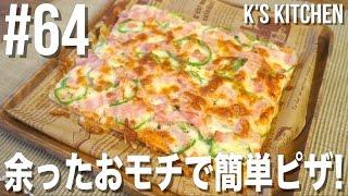 getlinkyoutube.com-#64 余った餅で超簡単ピザの作り方![餅アレンジレシピ]