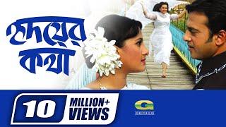 getlinkyoutube.com-Hridoyer Kotha | Full Movie | Reaz | Purnima