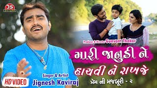 Mari Janudi Ne Hachvi Ne Rakhje - Jignesh Kaviraj - Latest Gujarati Sad Song- Full HD Video Song