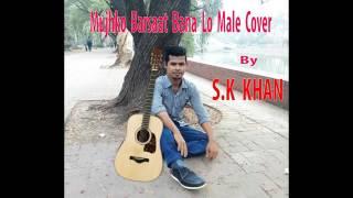 Mujhko Barsaat Bana Lo Cover By SK Khan