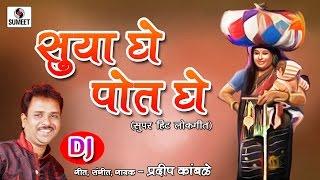 getlinkyoutube.com-Suya Ghe Pot Ghe DJ - Marathi Lokgeet - Sumeet Music