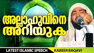 getlinkyoutube.com-അല്ലാഹുവിനെ അറിയുക│ kabeer baqavi new speech 2016 │ Islamic Speech in Malayalam