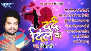getlinkyoutube.com-Dard Dil Ke - Ritesh Pandey - Audio JukeBOX - Bhojpuri Sad Songs 2015 new